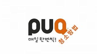 GEN 5 Q1 PUQPRESS 젠 파이브 큐원 푹프레…