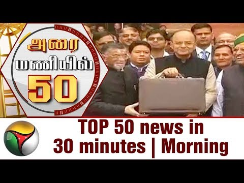 Top 50 News in 30 Minutes | Morning | 31/01/18 | Puthiya Thalaimurai TV