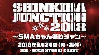 SHINKIBA JUNCTION 2018 ~SMAちゃん祭りジャン~」特設サイト http://s...