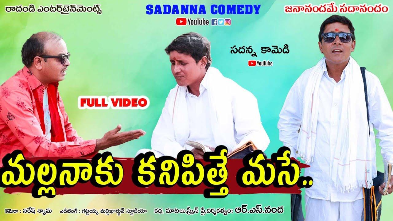 Download || Malla Naaku Kanipithe Mase || Telugu Short Film || R.S.Nanda || SADANNA COMEDY ||