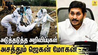 Jegan mohan Reddy | Andhra CM