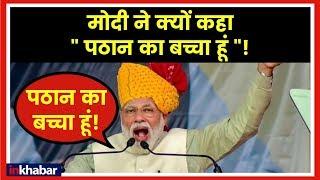 प्रधानमंत्री मोदी ने क्यों कहा पठान का बच्चा हूँ  PM Modi calls himself son of a Pathan, Fact Check