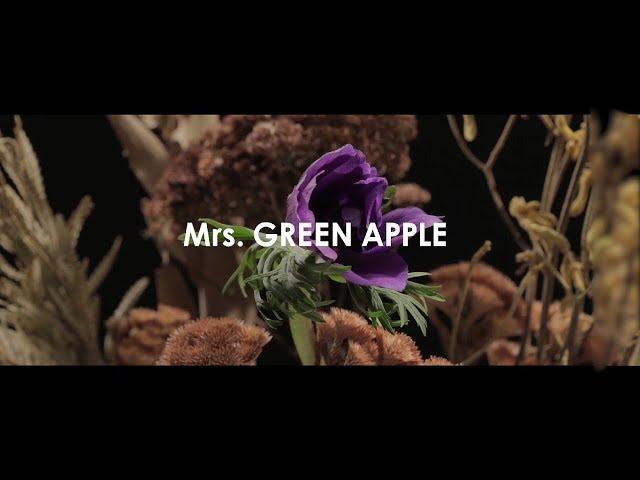 Mrs. GREEN APPLE - 8thシングル「僕のこと」ダイジェスト
