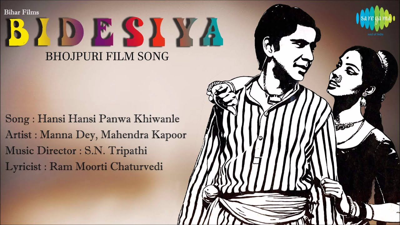 Hansi Hansi Panwa Khiwanle HD Full Song | Bhojpuri Film Bidesiya | Manna Dey,Mahendra Kapoor