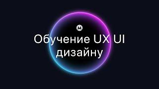 ОБЗОР КУРСА UX UI ДИЗАЙНА Диджитал дизайнер Эволюция Как прокачаться в UX UI дизайне новичку