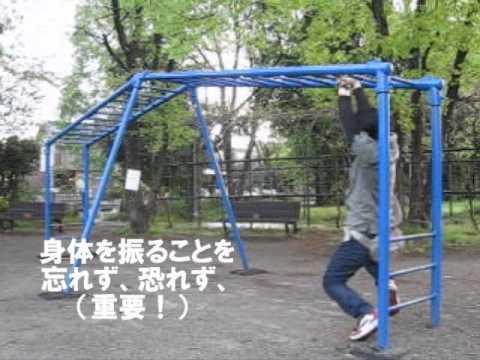 雲梯 うんていのコツ - YouTube