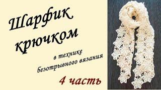 ШАРФ - ПАЛАНТИН КРЮЧКОМ в технике безотрывного вязания ( 4 часть) Crochet Scarf