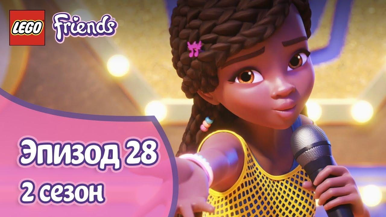 Победитель ... 🎤 Эпизод 28, Сезон 2   LEGO Friends: Подружки-супергерои