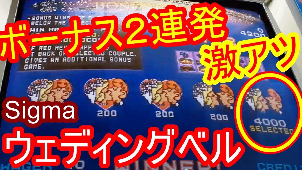 【メダルゲーム】まさかのボーナス2連発は激アツの予感!?衝撃の結末w【ウェディングベル】