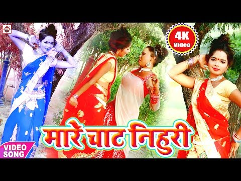 मारे चाट निहुरी || A B C D E Mare Chat Nihuri || Birju Brand || Bhojpuri Top Aarkesta Video SongsNew