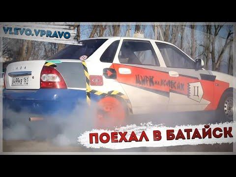 Поехал в Батайск/ ЦИРК НА КОЛЕСАХ/ новый автомобиль/ обьезд кубанского поста