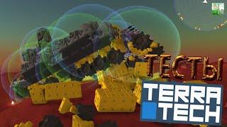 TerraTech Тестим и ГРОМИМ ВСЕХ ПОДРЯД!