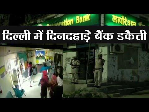 Delhi के Corporation Bank में दिनदहाड़े Robbery, Cashier की गई जान | वनइंडिया हिन्दी