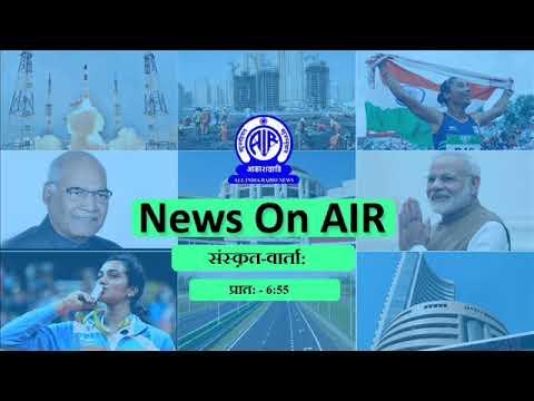 18-03-2019 sanskrit morning news