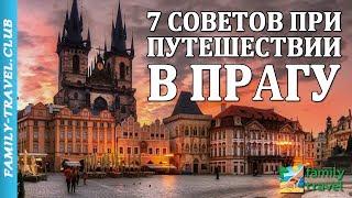 видео Отдых в Чехии