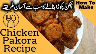 Food Fusion Recipes | Ramzan Recipe | Chicken Pakora Recipe | Cooking Recipes In Urdu