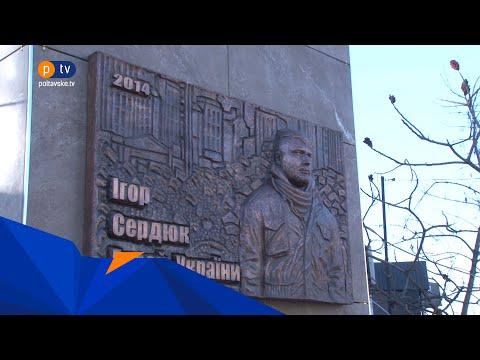 Полтавське ТБ: У Кременчуці відкрили меморіальну дошку загиблому на Майдані земляку
