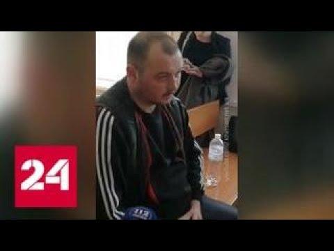 "За капитана ""Норда"" внесли залог сразу после ареста - Россия 24"