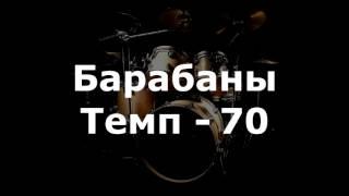 �������� ���� Барабаны Минус - темп 70 ������