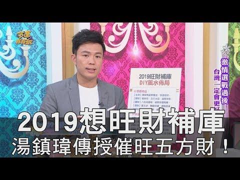 【精華版】2019想旺財補庫?湯鎮瑋傳授催旺五方財!