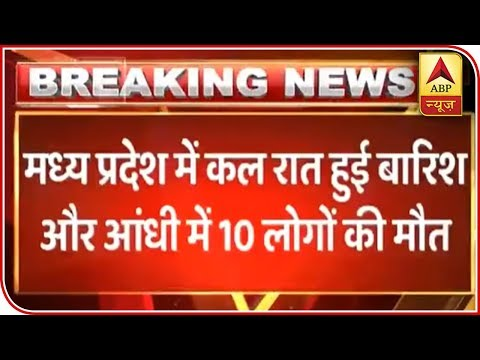 10 Die In Madhya Pradesh After Lightening Hits The State Following Storm | ABP News