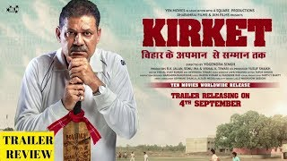 vuclip Kirket movie trailer; किरकेट फिल्म ट्रेलर; Cricketer Kirti Azad biopic Kirket trailer review