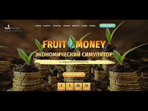 Fruitmoney   ПЛАТИТ  Новый проект от админов motormoney  Как заработать деньги в интернете