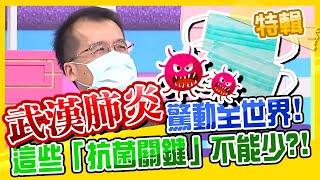武漢肺炎驚動全世界!除了口罩防疫,這些「抗菌關鍵」絕對少不了?!【請你跟我這樣過】週末1小時特映版