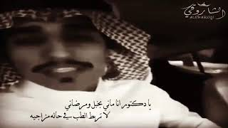 محمد الغبر | يا دكتور