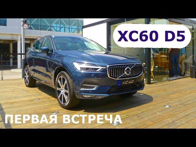 2017 Volvo XC60 D5, первая встреча - КлаксонТВ