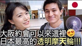 大阪約會的一天!日本最高的水晶摩天輪 🎡✨Orbi|MaoMaoTV