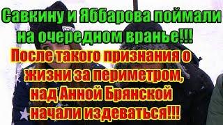 Дом 2 Новости 14 Июня 2019 (14.06.2019)