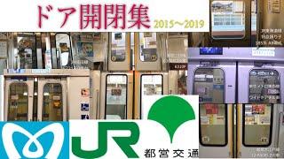 【JR・都営・東京メトロ編】ドア開閉集(2015年~2019年)