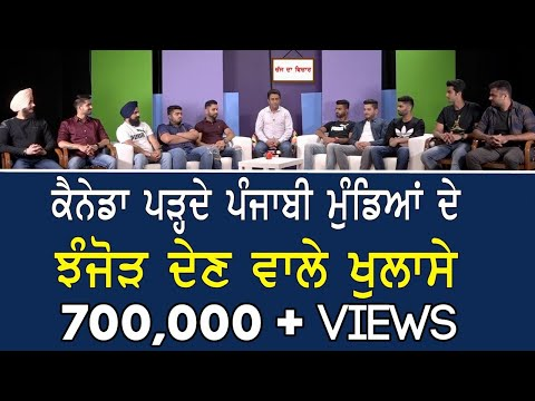 Chajj Da Vichar 597_Reality of Canadian Students