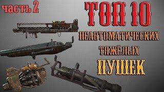 Fallout 4 - Топ 10 неавтоматических тяжёлых пушек часть 2