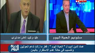 أديب: إلغاء عضوية قطر من «التعاون الخليجي» يجعلها أكثر عدوانية (فيديو)