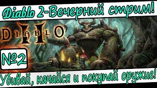 Diablo 2 -№2- Убиваем, качаемся и покупаем оружие!