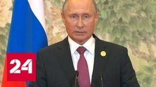 Смотреть видео Владимир Путин рассказал журналистам об итогах саммита ШОС - Россия 24 онлайн
