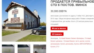 Ревотюк. Продажа бизнеса. СТО в Минске на 6 постов.