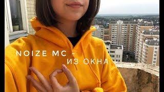 Noize MC - Из окна (cover ukulele/кавер укулеле)