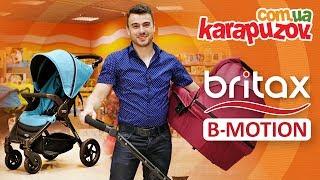 Britax B-Motion - відео огляд дитячої коляски від karapuzov.com.ua (Бритакс Бі-Моушн)