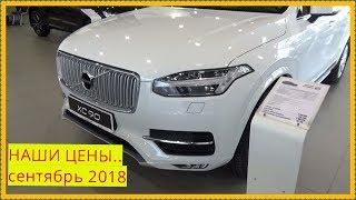 Volvo НАШИ ЦЕНЫ сентябрь 2018