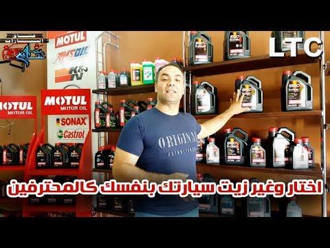 غير زيت موتور سيارتك بنفسك How to change your car's motor oil perfect way