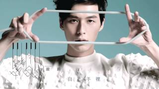 Yen-j嚴爵[好的情人]官方完整版音檔