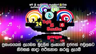 We are the Sri Lankan society Music show