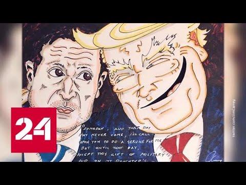 Джим Керри увековечил разговор Трампа с Зеленским в карикатуре - Россия 24