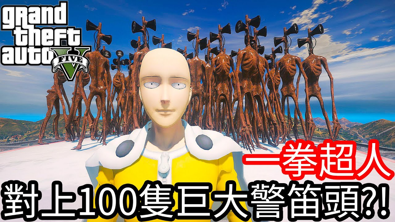 【Kim阿金】一拳超人 對上100隻巨大警笛頭?!《GTA 5 Mods》SCP6789