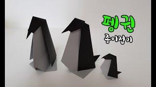 펭귄 종이접기,색종이로 펭귄접는방법,Origami Penguin