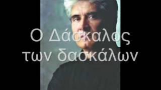 """KARATE - Γιώργος Καραστέργιος """"Ο Δάσκαλος των δασκάλων"""""""