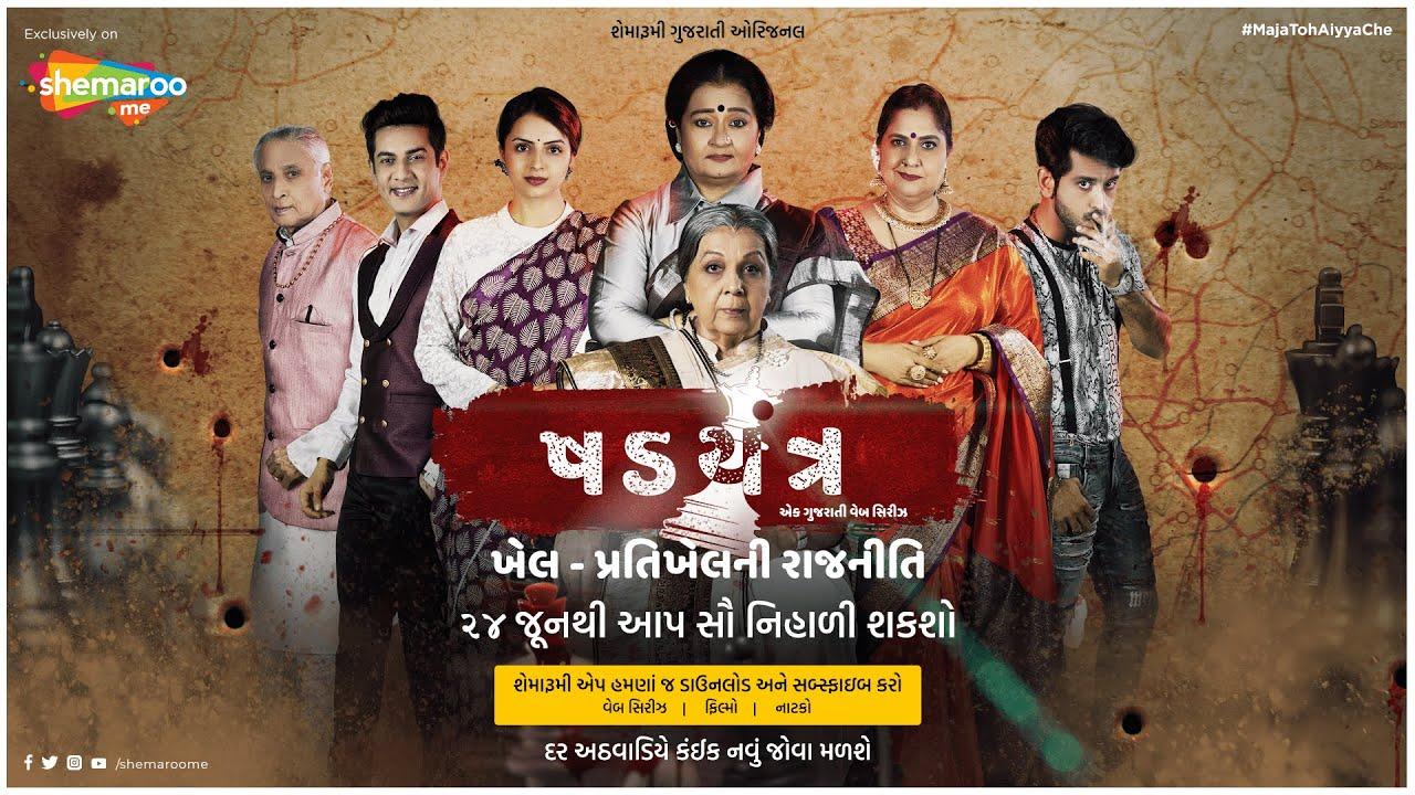 Download Kshadyantra   Promo   Gujarati Web Series   Releasing on ShemarooMe   24th June 2021